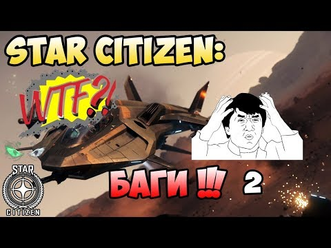 Star Citizen: БАГИ!!! 2 \ BUG MOMENTS 2