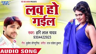 Love Ho Gail - Aekar Aaga Janata - Hari Lal Yadav - Bhojpuri Hit Songs 2018 New
