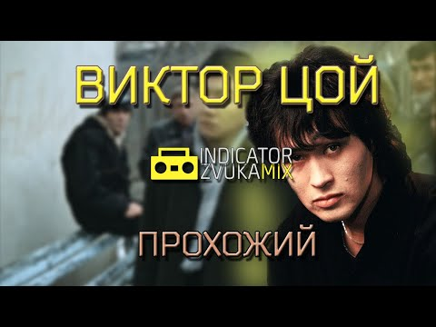 In Rhythm - Виктор Цой - Прохожий 2019 HD (MIX)