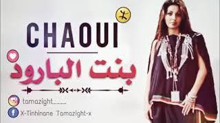 اغنية شاوية روعة بنت البارود