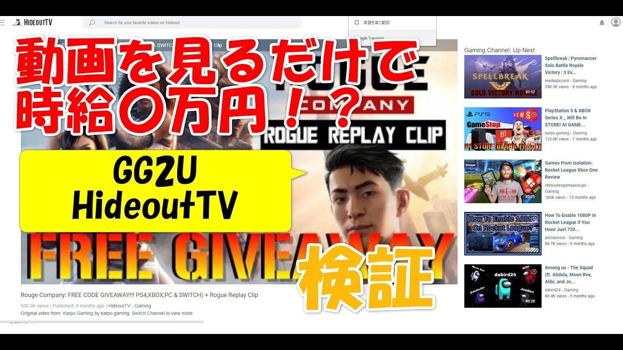 動画を見るだけで時給〇万円稼げる!?GG2U、HideoutTVは本当なのか?検証してみた。