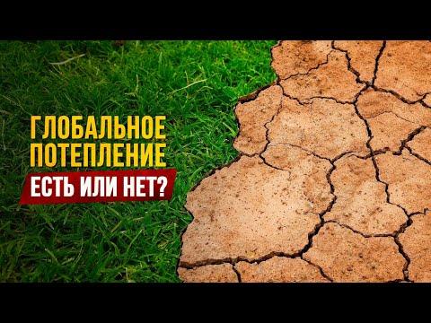 Глобальное потепление. Есть или нет?
