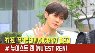 [BEHIND] 979회 '뮤직뱅크(MUSICBANK)' 출근길 #뉴이스트 렌(NU'EST REN)
