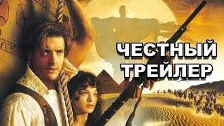 Честный трейлер | «Мумия» / Honest Trailers | The Mummy (1999) [rus]