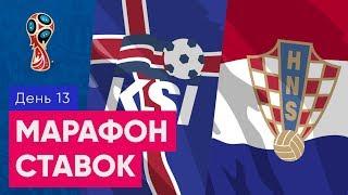 ЧМ 2018 Нигерия - Аргентина Исландия - Хорватия Обзор и прогноз на ЧМ 2018 26.06.2018