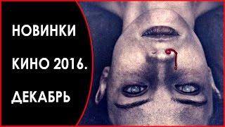 Новинки кино 2016. Декабрь
