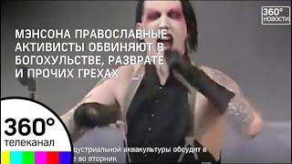 Мерилин Мэнсон дал концерт в Москве