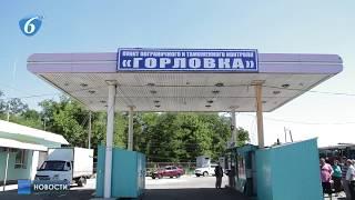 18 июня начал свою работу модернизированный КППВВ «Горловка»