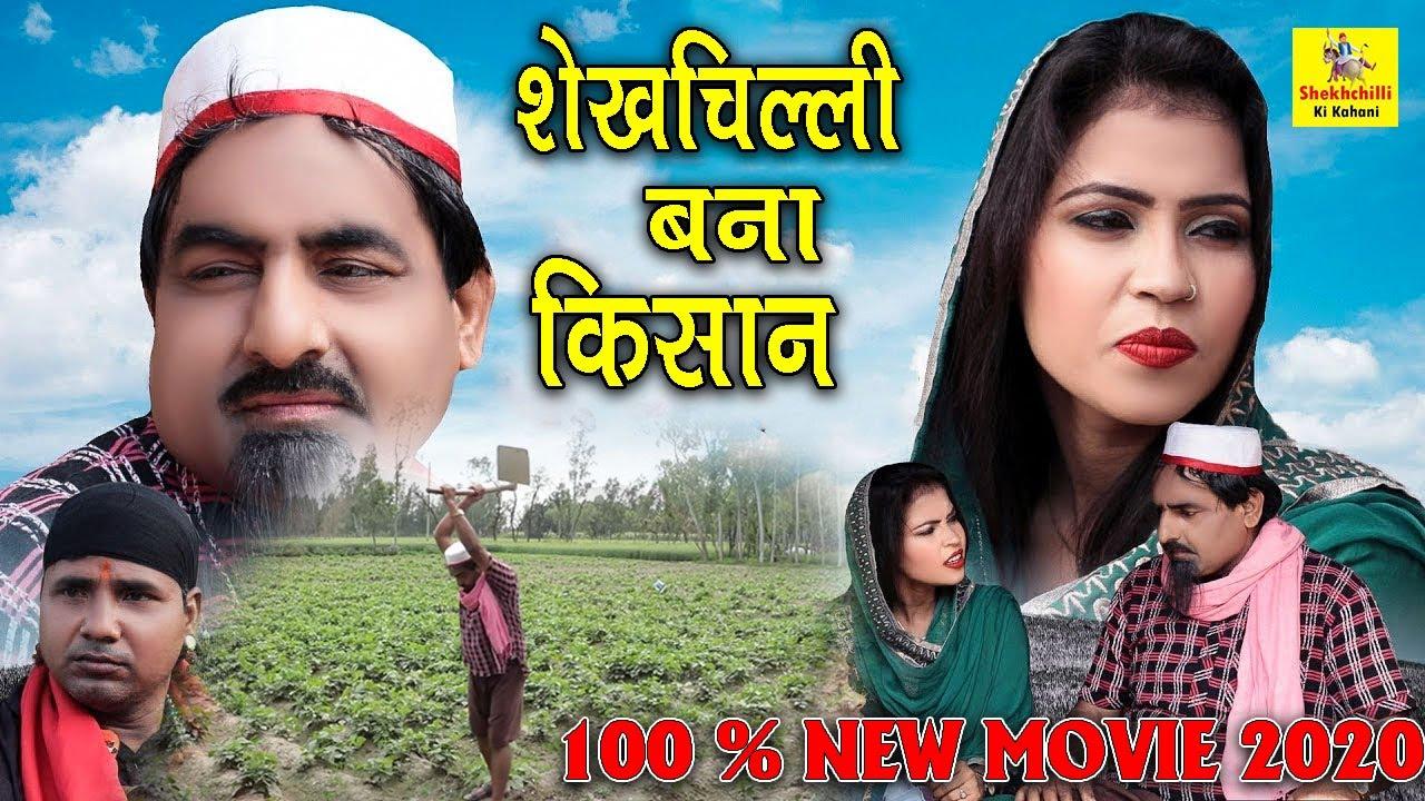 शेखचिल्ली बना किसान | Shekhchilli Bana Kishan | shekhchilli new comedy 2020 | shekhchilli ki khani