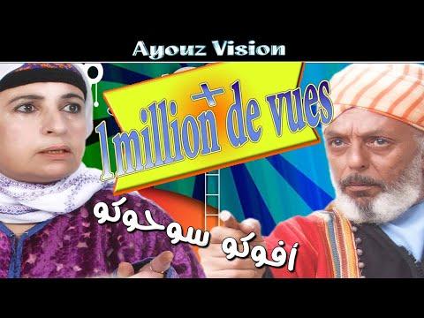 Film Afouko Souhouko(hroub alhlouf)-من أرواع الأفلام المغربية الأمازيغية  الكوميدية -أفوكو سو حوكو motarjam