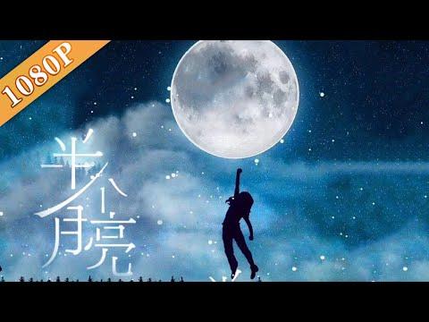 《半个月亮》催泪巨制,小女孩为残疾父亲撑起一片天(乌日根 / 周镯仪 / 刘凌菱)|new Movie 2020 |最新电影2020