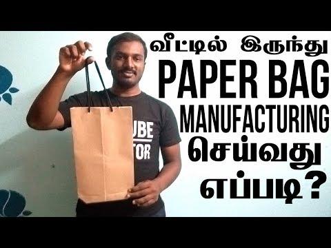 வீட்டில் இருந்து Paper Bag Manufacturing செய்வது எப்படி? How To Make Paper Bag?