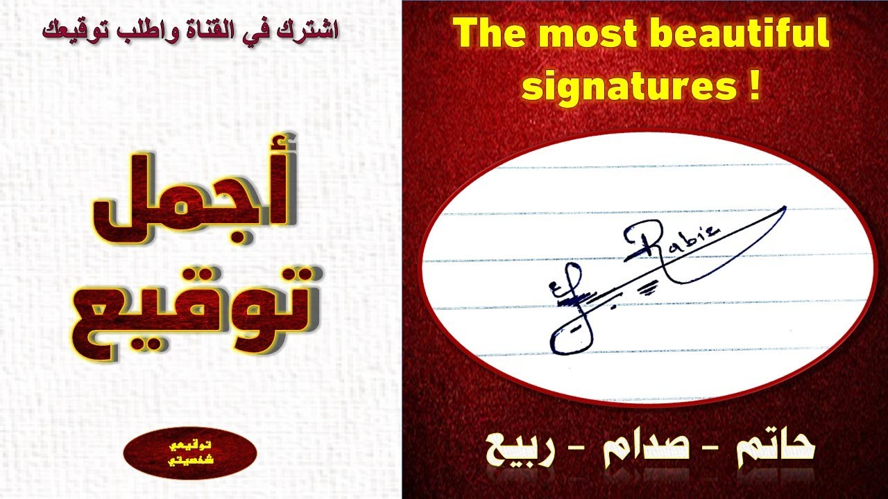 اجمل توقيع توقيع إسم حاتم صدام ربيع The Most Beautiful Signature Youtube