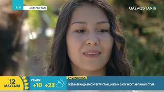 12.06.2019 – Tańsholpan (Таңшолпан). Таңғы ақпаратты-сазды бағдарлама