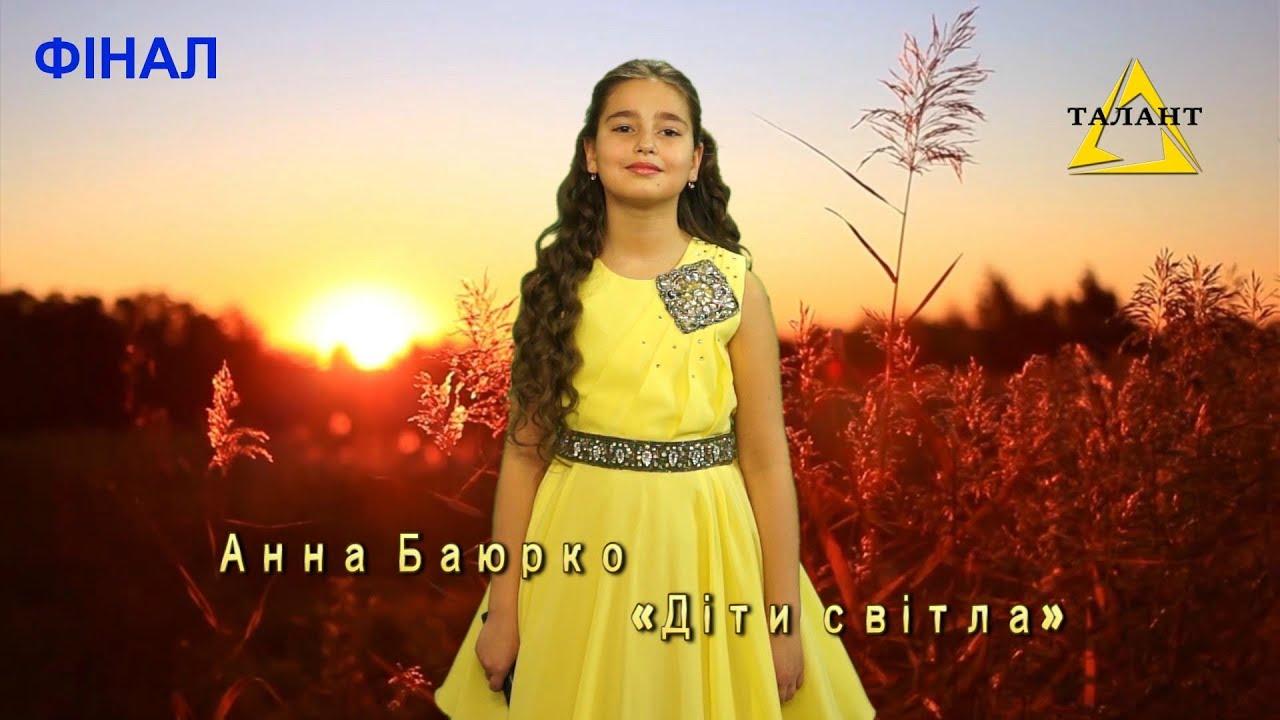 """Анна Баюрко - Фінал. Відеопроект """"Таланти Вінниччини""""  2 сезон"""