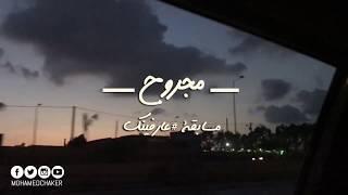 Majrooh - Mohamed Chaker Ft Manal El Bitar (COVER)