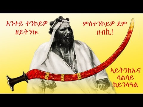 Tigringa song about the golden awesome history of Tigrai and its people