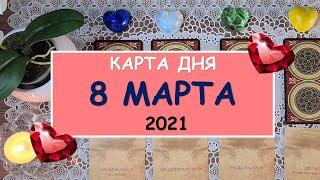 ЧТО ЖДЕТ МЕНЯ СЕГОДНЯ? 8 МАРТА 2021. КАРТА ДНЯ. Таро Онлайн Расклад Diamond Dream Tarot