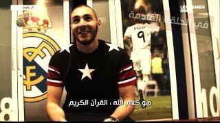 الوجه الآخر لـ كريم بنزيما - كما لم تعرفه من قبل..! - الحلقة 1/2
