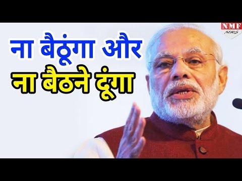 Party Leader को Narndra Modi का सख्त संदेश, मैं ना तो बैठूंगा और ना बैठने दूंगा
