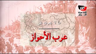 ما لا تعرفه عن «عرب الأحواز» فى إيران