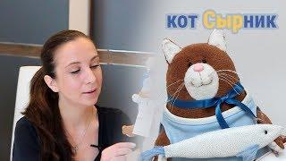 Мягкая игрушка кот Сырник | Обзор игрушки ручной работы, как ухаживать | Опрос