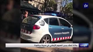 الأردن يدين الهجوم الدامي الذي راح ضحيتَه عشرات القتلى والجرحى في اسبانيا - (18-8-2017)
