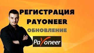 ІНСТРУКЦІЯ по реєстрації в Payoneer. Оновлені правила реєстрації в системі Пэйонир.