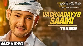 Vachaadayyo Saami Video Teaser || Bharat Ane Nenu Songs || Mahesh Babu, Koratala Siva ||Telugu Songs