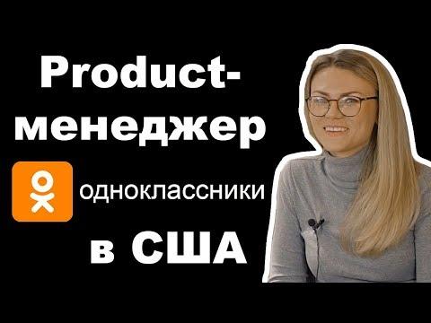 Как product менеджер из Odnoklassniki искала работу в США. Советы и личный опыт от продакт менеджер