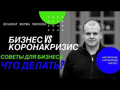 Кризис 2020: Что делать? Вебинар Жоржа Пионова