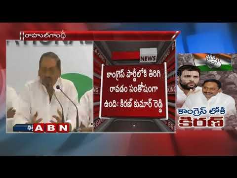 Former Chief Minister N Kiran Kumar Reddy Speaks to Media After Joining Congress   ABN Telugu