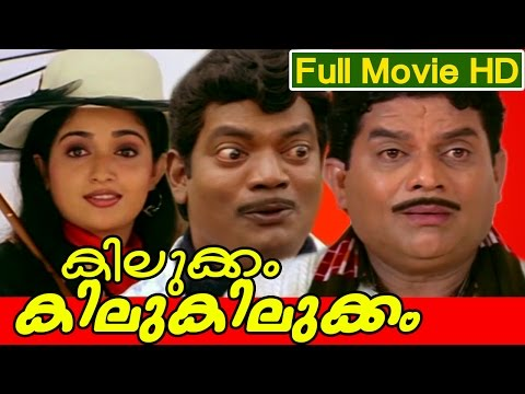 Malayalam Full Movie - Kilukkam Kilukilukkam -malayalam Comedy Movie | Ft. Mohanlal, Jagathi