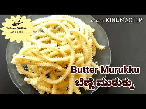 BUTTER MURUKKU RECIPE ಬೆಣ್ಣೆ ಮುರುಕ್ಕು #reshmascookbook #buttermurukku #buttermurukkurecipe