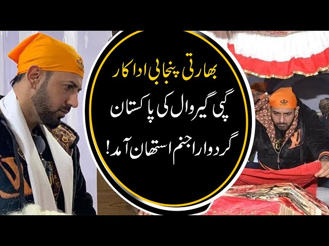 Indian Singer Gippy Grewal Visits Pakistan | 9 News HD
