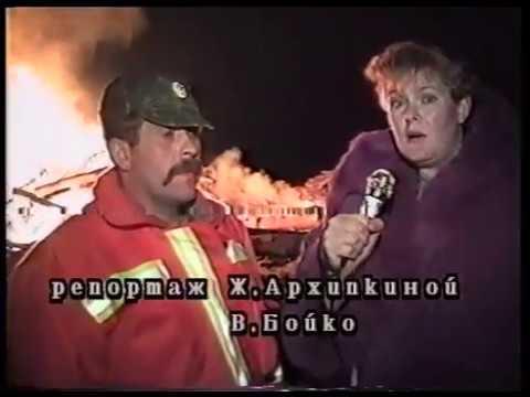 1995 Мегион пожар