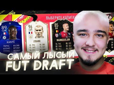 САМЫЙ ЛЫСЫЙ ФУТ ДРАФТ В FIFA 20
