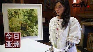 [今日亚洲]速览 创造!AI机器人艺术家办画展 画作抽象吸睛| CCTV中文国际
