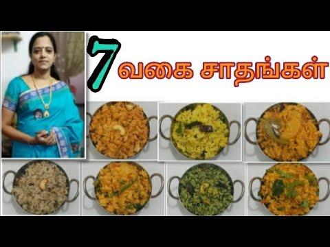 அப்பாடா இனி Lunchbox பிரச்சனையும் இல்லை7 variety rice recipevariety rice recipe in Hema&39;s kitchen