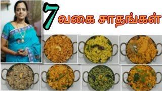 அப்பாடா இனி Lunchbox பிரச்சனையும் இல்லை/7 variety rice recipe/variety rice recipe in Hema's kitchen