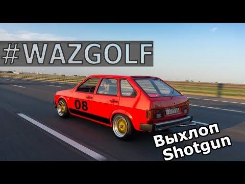 Сделали выхлоп Shotgun проект гольф из ВАЗ #wazgolf