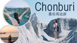 【粤语】遊曼谷近郊vlog #1 | 漫遊Bang Saen Beach | 沙灘上用餐 ...