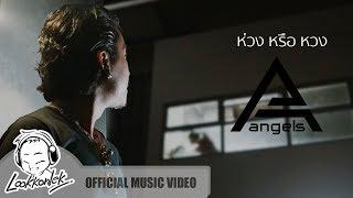 ห่วง หรือ หวง - ANGELS | lookkonlek official [ Music Video ]
