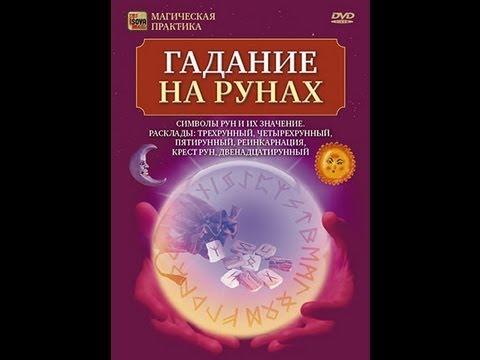 ГАДАНИЕ НА РУНАХ. Детальное руководство по гаданию и словарь символов.
