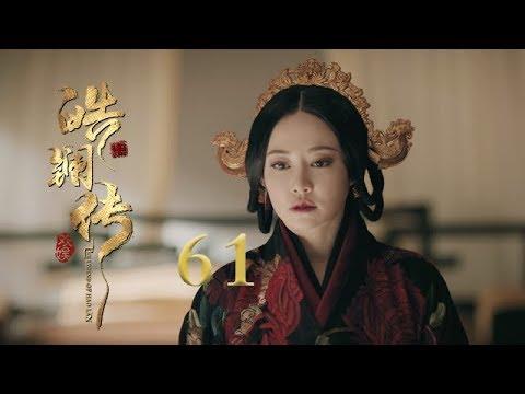 皓镧传 61 | Legend of Hao Lan 61(吴谨言、茅子俊、聂远、宁静等主演)