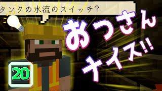 【マイクラ】刑務所から逃げ出す物語~第四章~【20日目】 thumbnail