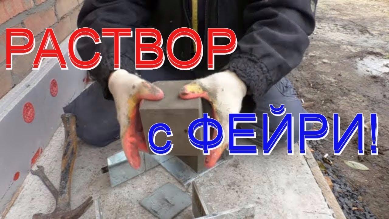 Цементный раствор и фейри зрелый бетон