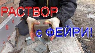 Цементный раствор с фейри куб бетона б25