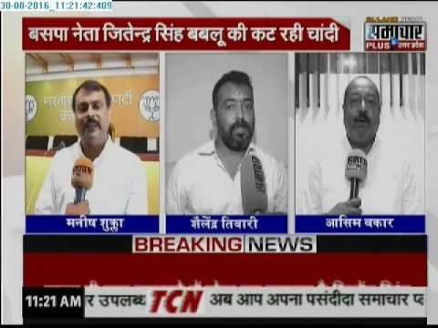 Faizabad: Jitendra Singh Babloo sell the false BSP ticket