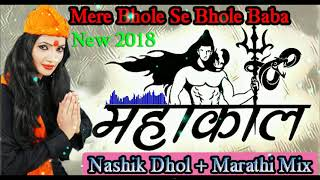 Shahnaaz Akhtar   Mere Bhole Se Bhole Baba   मेरे भोले से भोले बाबा   Nashik Dhol + Marathi Mix
